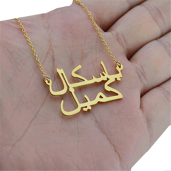 GORGEOUS TALE 2017 New Fashion Customized Jewelry Personalized Arabic Name Necklaces Women Gift Gold Custom Chokers Necklaces